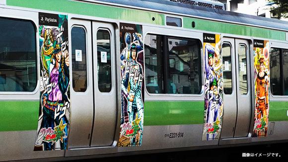 『ジョジョの奇妙な冒険ASB』発売記念! 8月26日から主要キャラが車両を埋め尽くす「ジョジョトレイン」運行開始ッ!!