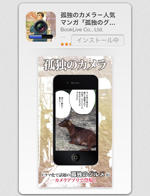 『孤独のグルメ』のカメラアプリ「孤独のカメラ」が登場! イイゾーこれ!!