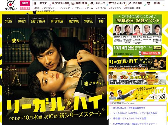 ドラマ『半沢直樹』で堺雅人の演技にハマった人なら『リーガル・ハイ』も今のうちに要チェックだ