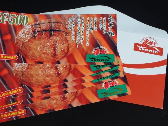 【超絶ハイパービッグプレゼント】自腹で買った静岡県最強ハンバーグレストラン『さわやか』商品券3000円分あげます