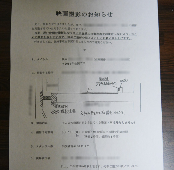 【豆知識】もしも近所で映画撮影が行われる場合にはこんな紙が届きます