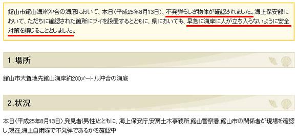 千葉県で不発弾らしきものが発見され一時海岸封鎖! 爆発の危険性はないのか千葉県に聞いてみた