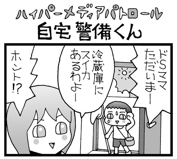 【夜の4コマ劇場】ドSママ / 自宅警備くん 第296回 / 菅原県先生