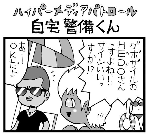 【夜の4コマ劇場】有名人のサイン / 自宅警備くん 第301回 / 菅原県先生