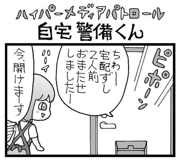 【夜の4コマ劇場】宅配ドライバー / 自宅警備くん 第305回 / 菅原県先生