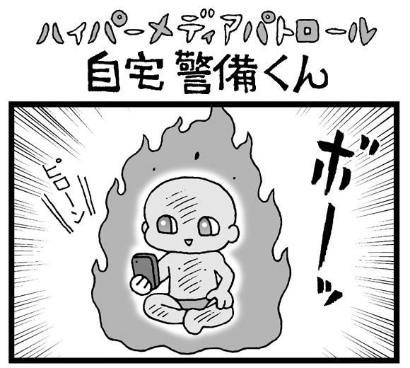【夜の4コマ劇場】LINEのやりとり / 自宅警備くん 第304回 / 菅原県先生