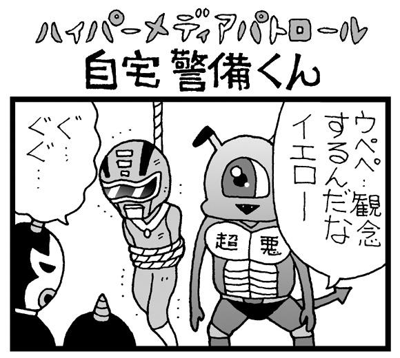 【夜の4コマ劇場】ブラック参上! / 自宅警備くん 第308回 / 菅原県先生