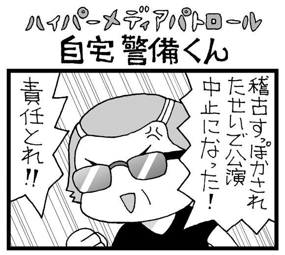 【夜の4コマ劇場】降板騒動 / 自宅警備くん 第300回 / 菅原県先生