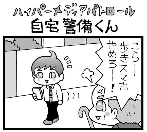 【夜の4コマ劇場】歩きスマホ禁止 / 自宅警備くん 第326回 / 菅原県先生