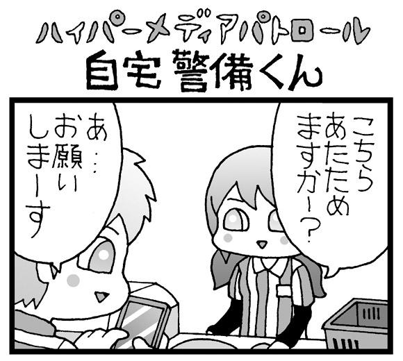 【夜の4コマ劇場】あたためますか / 自宅警備くん 第323回 / 菅原県先生