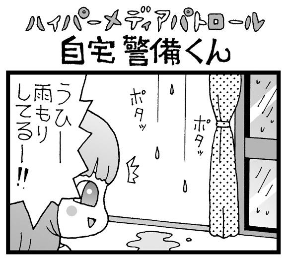 【夜の4コマ劇場】雨漏りの原因 / 自宅警備くん 第327回 / 菅原県先生