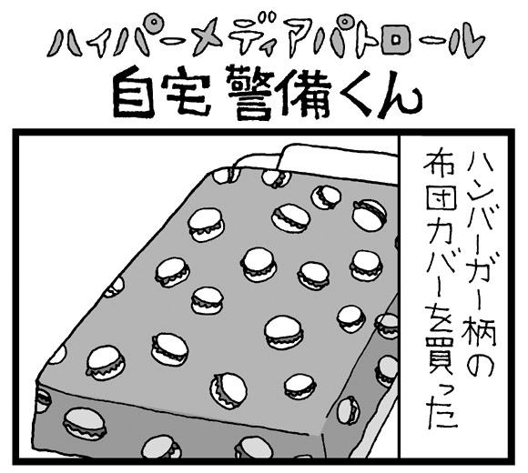 【夜の4コマ劇場】ハンバーガー柄 / 自宅警備くん 第307回 / 菅原県先生