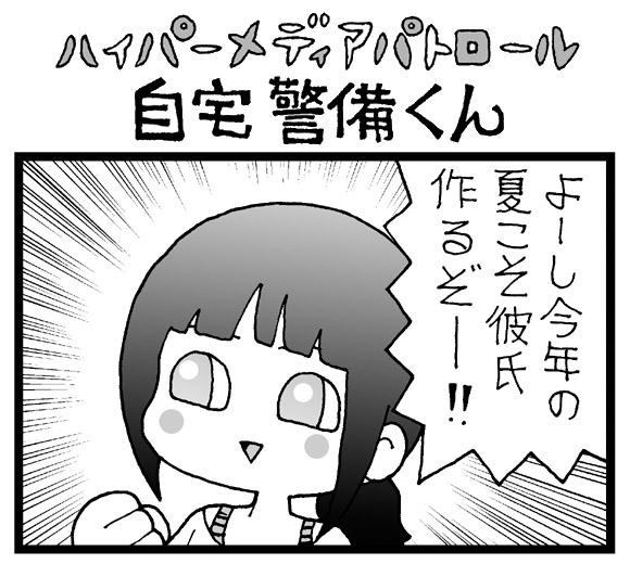 【夜の4コマ劇場】彼氏作るぞ / 自宅警備くん 第320回 / 菅原県先生
