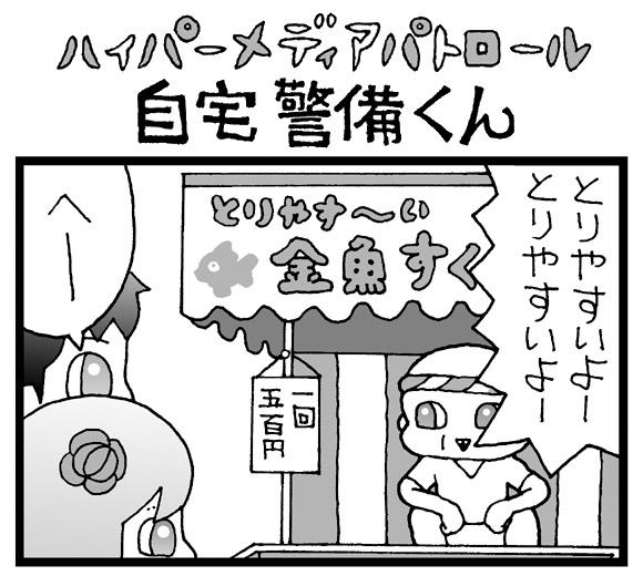 【夜の4コマ劇場】とりやすい金魚すくい / 自宅警備くん 第311回 / 菅原県先生