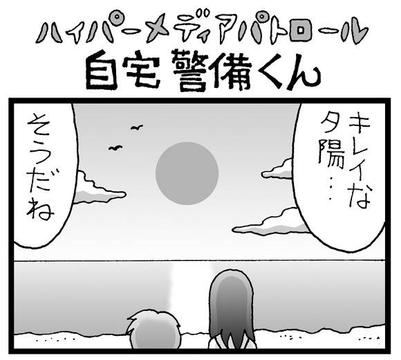【夜の4コマ劇場】夕陽の男女 / 自宅警備くん 第324回 / 菅原県先生