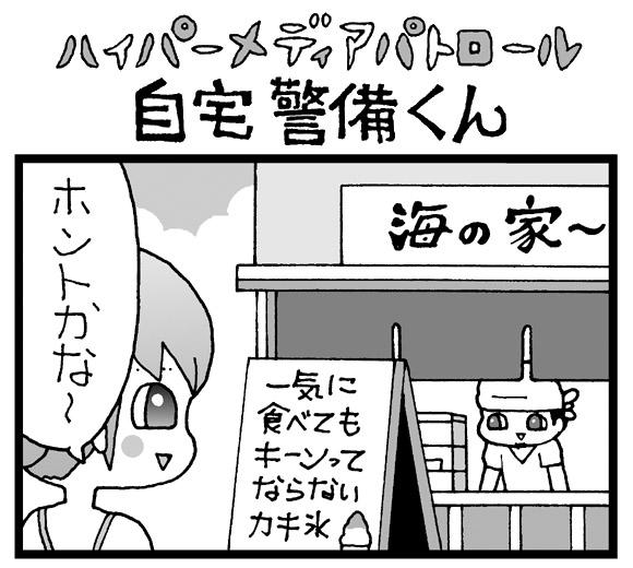 【夜の4コマ劇場】キーンってならないカキ氷 / 自宅警備くん 第316回 / 菅原県先生
