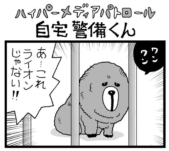 【夜の4コマ劇場】中国の動物園 / 自宅警備くん 第321回 / 菅原県先生