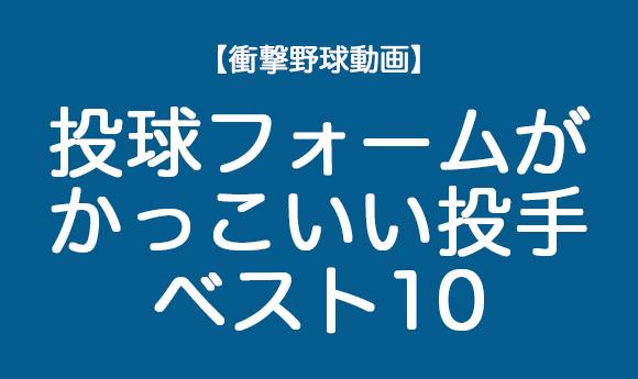 【衝撃野球動画】投球フォームがかっこいい投手ベスト10