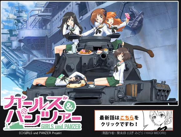 戦車に乗って戦う大人気ゲーム『World of Tanks』と大人気アニメ『ガールズ&パンツァー』のコラボキターッ!! ガルパン漫画も読めるぞ