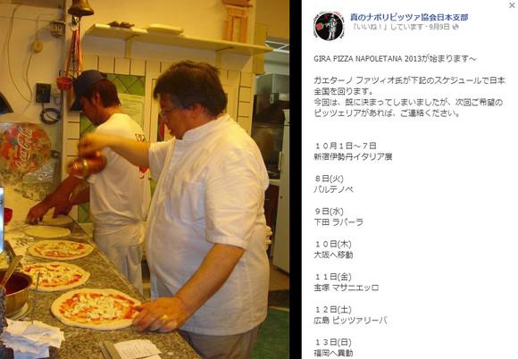 【ピッツァ好き必見】イタリア・ナポリピッツァ界の重鎮『ガエターノ氏』が10月に日本へ来るぞ! 新宿伊勢丹や全国のピッツェリアで巨匠のピッツァが食べられる