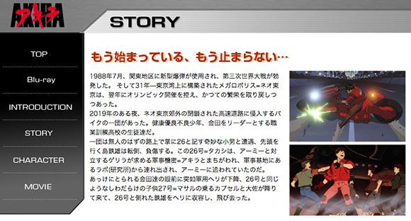 【みんな知ってるあたりまえ知識】漫画『AKIRA』は30年前に「2020年東京オリンピック開催」を予言していた