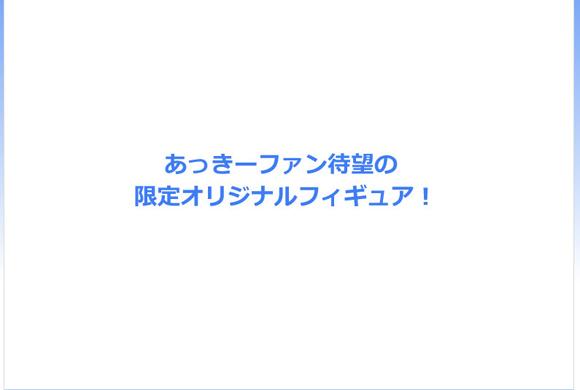 【画像あり】タレント吉沢明歩さんの限定フィギュアがなんか似てない件