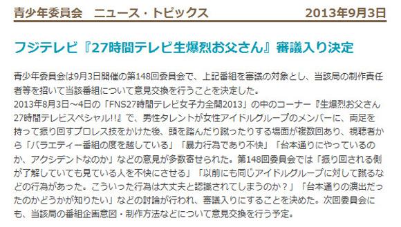 『27時間テレビ』でAKBメンバーの頭を蹴った加藤浩次さん / 番組のBPO審議入りが決定しネットで賛否両論「芸能界追放」「みのはセーフという判断なら許せない」