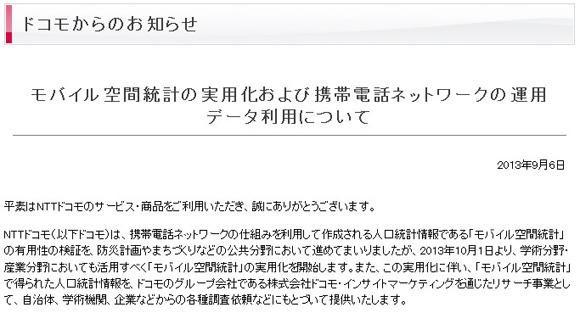 【保存版】NTTドコモのビッグデータ販売「モバイル空間統計」へのデータ提供の停止手順