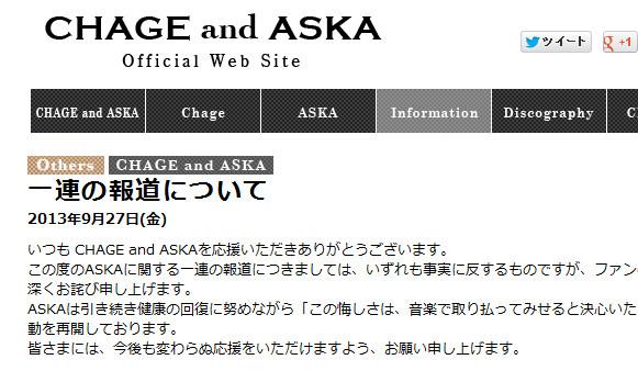 長らく沈黙していたASKAさんが「黒い噂」の報道を全面否定 「違法なことは一切やっていません」