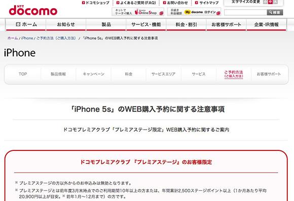 【iPhone5s】ドコモとauとソフトバンクの iPhone5s インターネット予約の方法まとめ