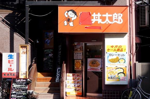 「牛丼太郎」の経営会社が倒産 → 牛丼太郎の「牛」を消して営業中の「丼太郎」はどうなるのか聞いてみた