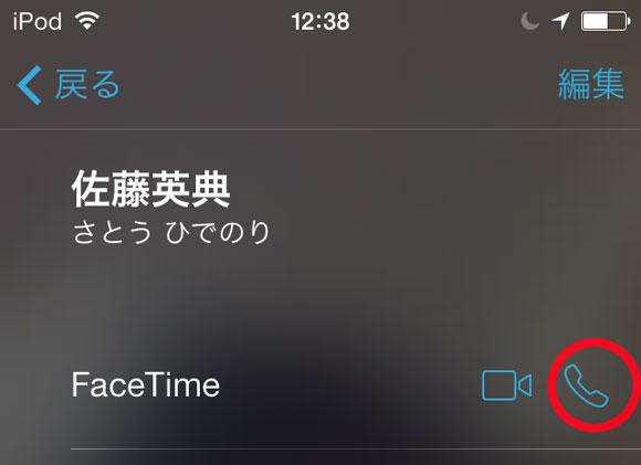 【最強】 iOS7 の FaceTime が無料通話に対応! LINE と組み合わせればキャリアの電話は必要ないかも!!