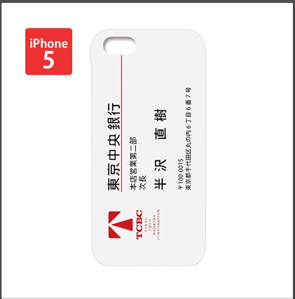 hanzawacase2