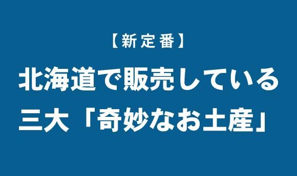 北海道の奇妙なお土産ベスト3 / 味噌ラーメンチョコと豚丼チョコに隠された秘密