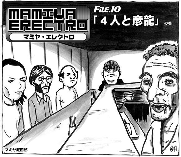 【まんが】日本一まずいラーメン屋『彦龍』のオヤジに人生相談してみた