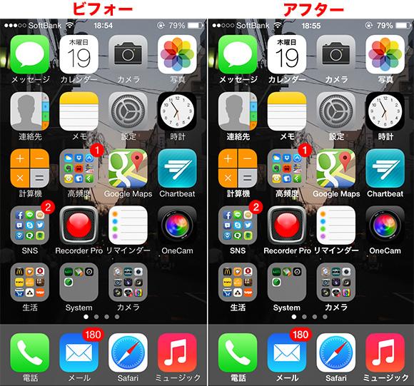 【iPhone】iOS7 の細い文字をガッツリ太くする方法