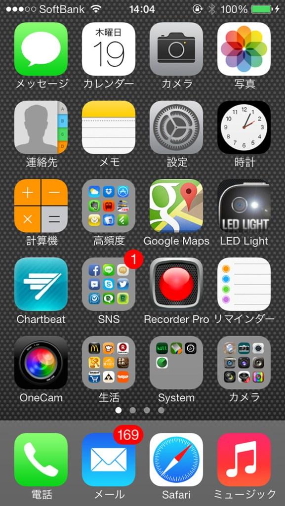 【iPhone】てっとりばやく iOS7 の新機能を試したい人のための「iOS7 新機能メチャ簡単説明」集