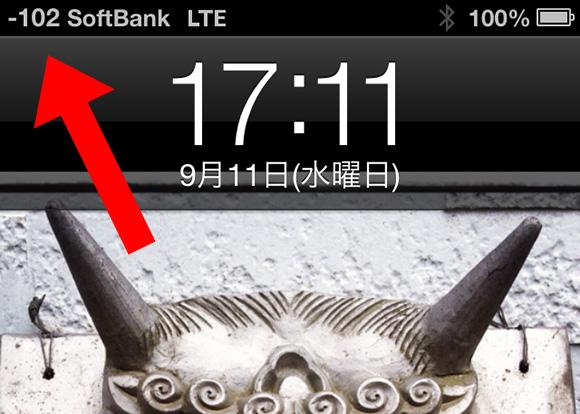 【動画あり】iPhoneの電波アンテナ表示を「数字表示」にする方法