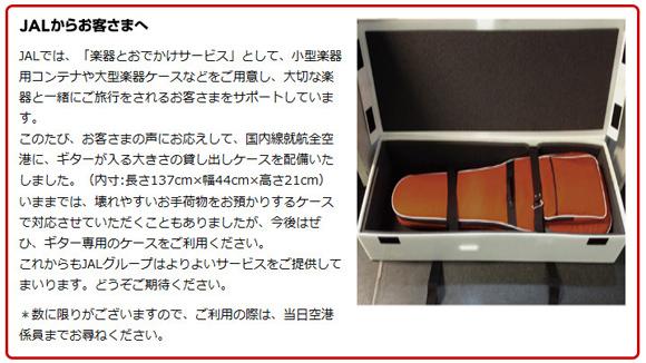 バンドマンに朗報! 日本航空がギターも入る貸し出しケースを全空港に配備したぞ~ッ!!
