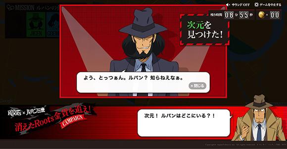【やってみよう】毎日一人に100万円相当の金貨が当たるキャンペーンの「ルパン探しゲーム」をやってみた!