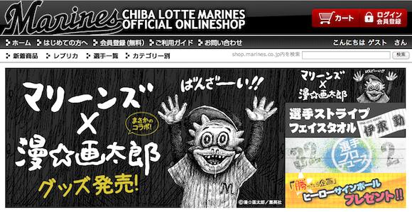 千葉ロッテマリーンズと漫☆画太郎先生のコラボ商品がキモかわいいと話題