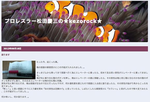 プロレスラー松田慶三選手の家のポストに入ってた「ストーカーらしき男からの手紙」がマジで怖い