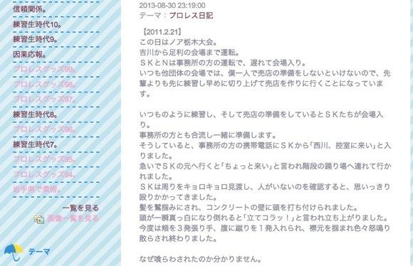 佐々木健介さんの元弟子プロレスラーがブログで告発した「理不尽なシゴキ」が衝撃的だと話題に