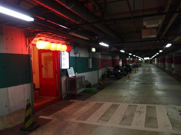 電通近くの地下駐車場にあるアンダーグラウンドな中華料理屋『帝里加』が渋ウマすぎる件 / レバニラ定食500円