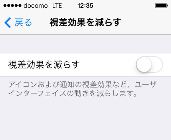 「iOS7」の視覚効果で吐き気やめまいを感じる人が続出 / ユーザー「頭が痛い」「めまいで一日台無しだ」