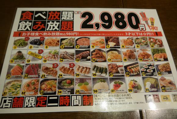 【挑戦グルメ】ワタミの食べ放題(2時間2980円)のフードメニュー40種を一人で全部食べてみた / 一番おいしいのはコレだ!