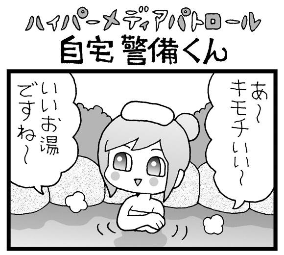 【夜の4コマ劇場】温泉リポート / 自宅警備くん 第352回 / 菅原県先生