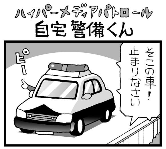 【夜の4コマ劇場】飲酒運転 / 自宅警備くん 第354回 / 菅原県先生