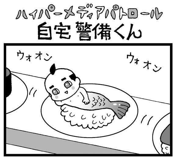 【夜の4コマ劇場】人魚寿司 / 自宅警備くん 第355回 / 菅原県先生