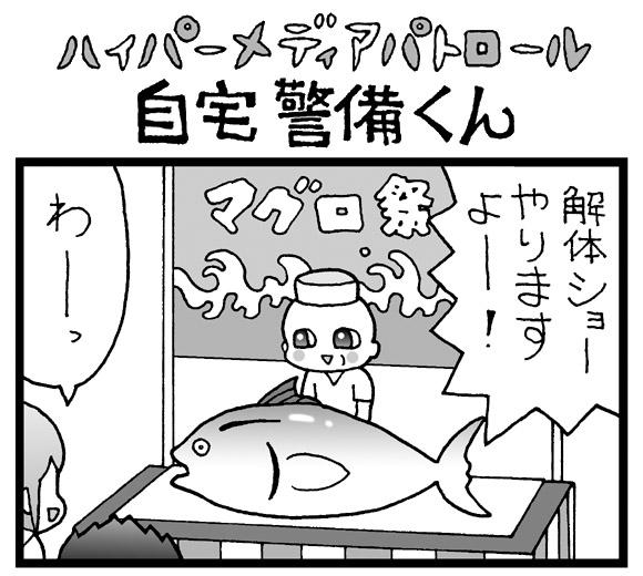 【夜の4コマ劇場】マグロの解体ショー / 自宅警備くん 第356回 / 菅原県先生
